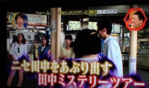 月曜から夜ふかし 田中ツアー マツコデラックス3