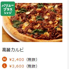 マツコデラックス×ピザ×ドミノ・ピザ×お勧め