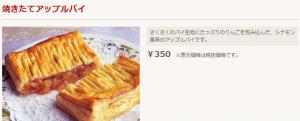 マツコデラックス×ピザ