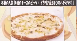 マツコデラックス×ピザ サルバトーレ・クオモ2