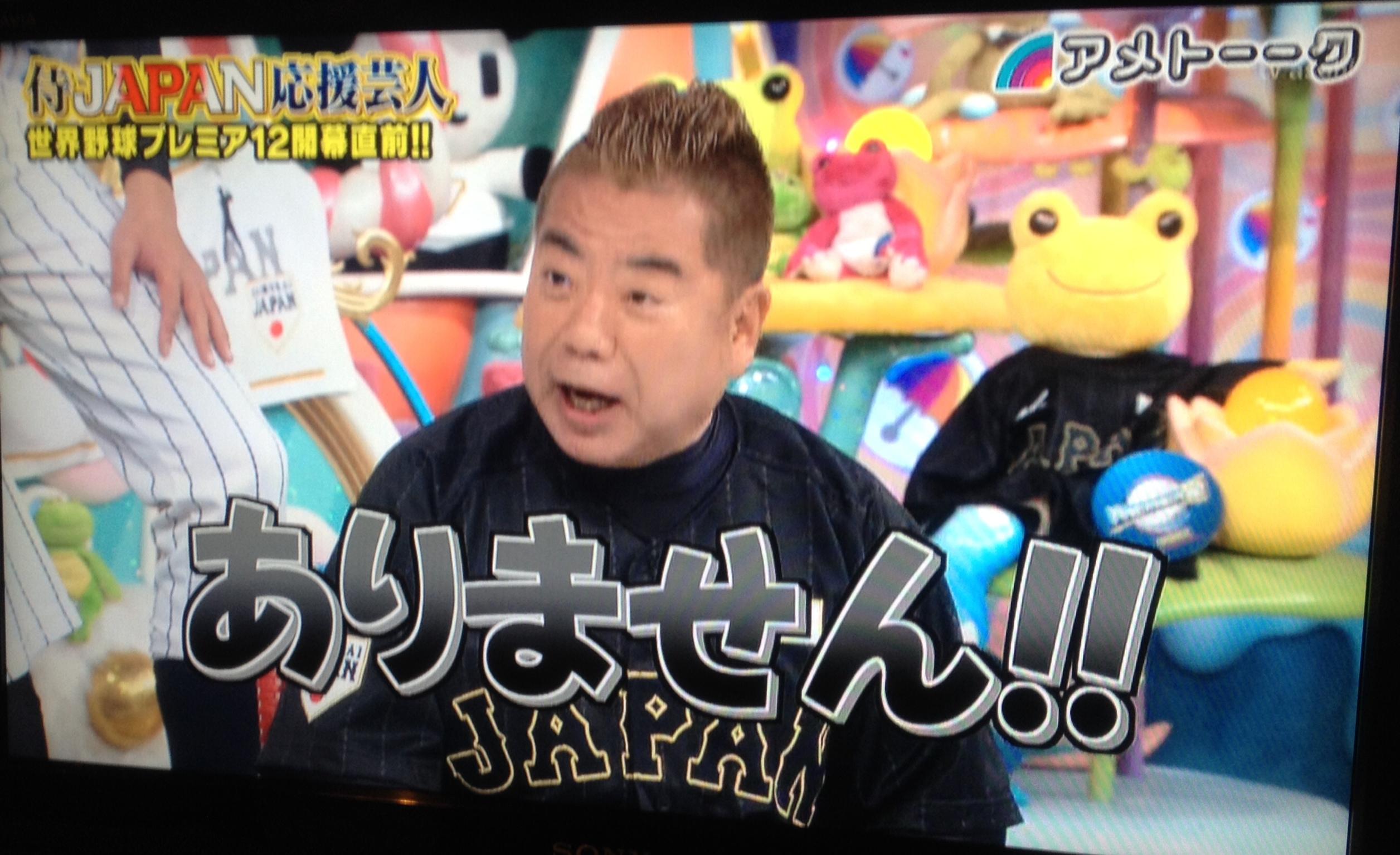 アメトーーク侍ジャパンJAPAN応援芸人2