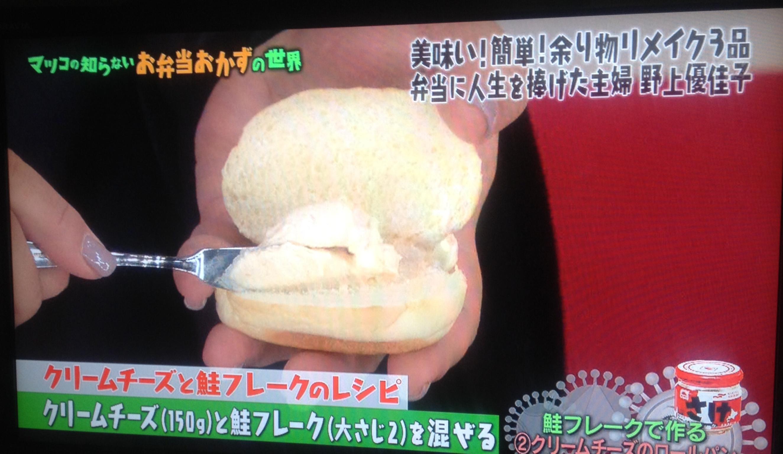 マツコデラックス×マツコの知らない世界×冷蔵庫の余り物レシピ鮭フレーク4