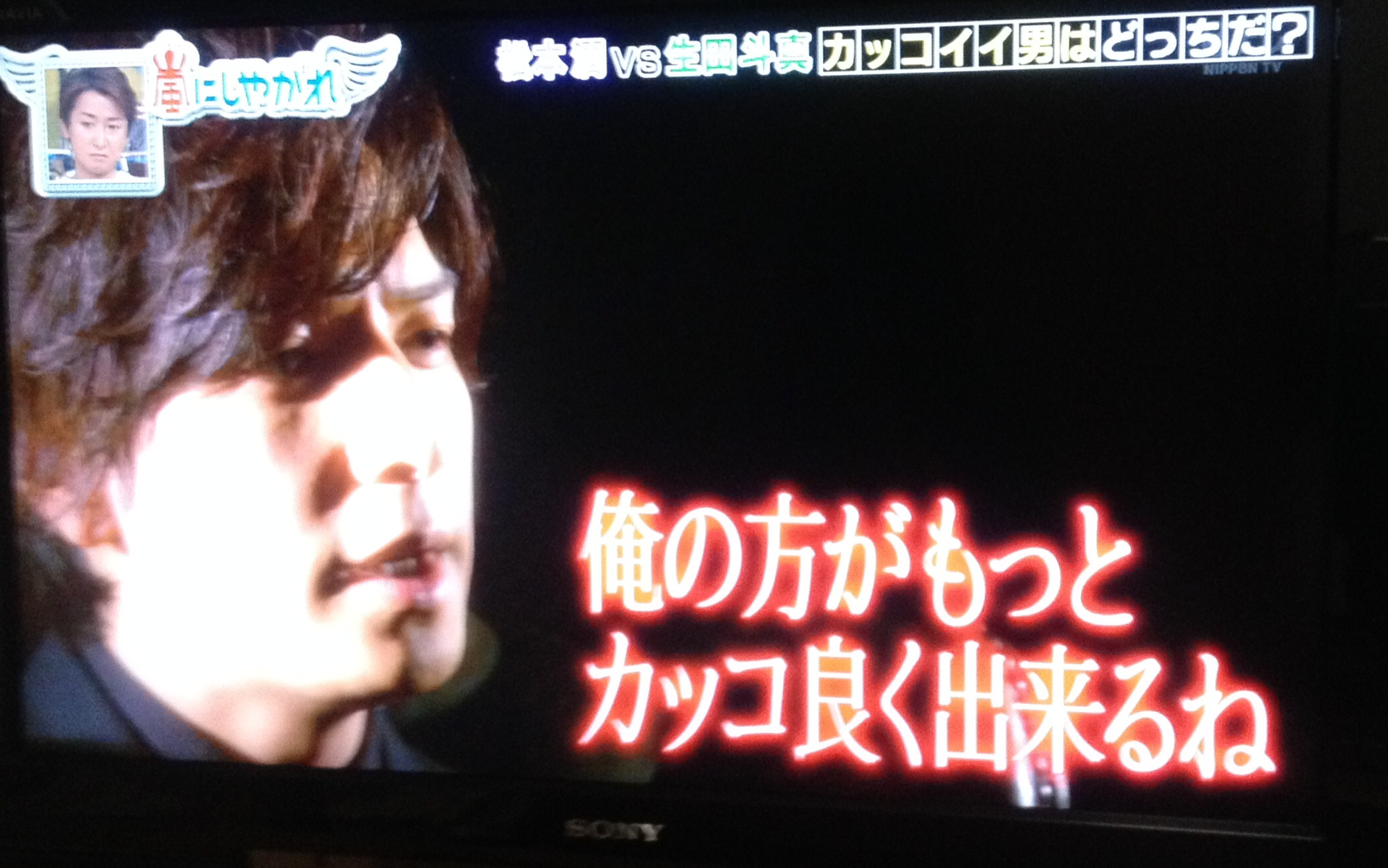 松本潤VS生田斗真0002
