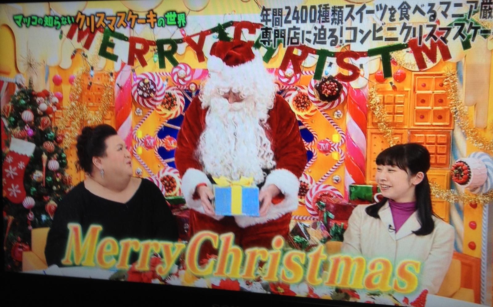 マツコデラックス×平岩理緒クリスマスケーキの世界×ファミマ×ローソン0003