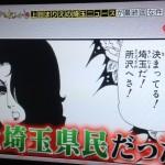マツコデラックス×埼玉ディスり漫画翔んで埼玉0002