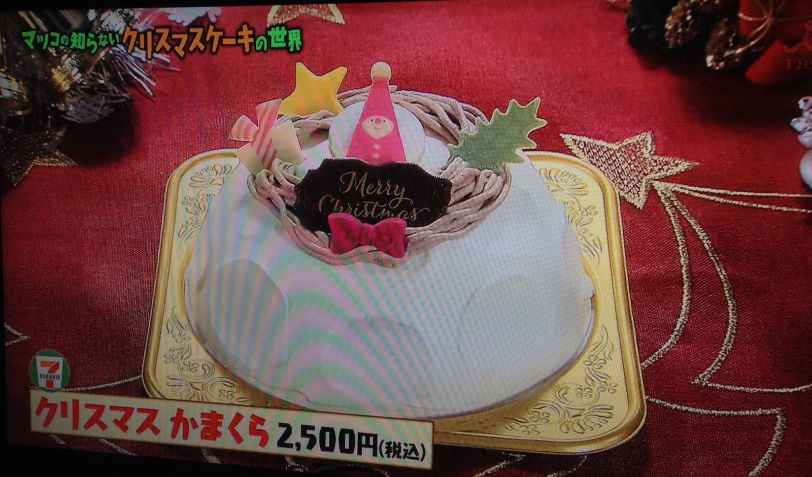 マツコデラックス×クリスマスケーキの世界×平岩理緒×セブンイレブン×コンビニ×クリスマスかまくら