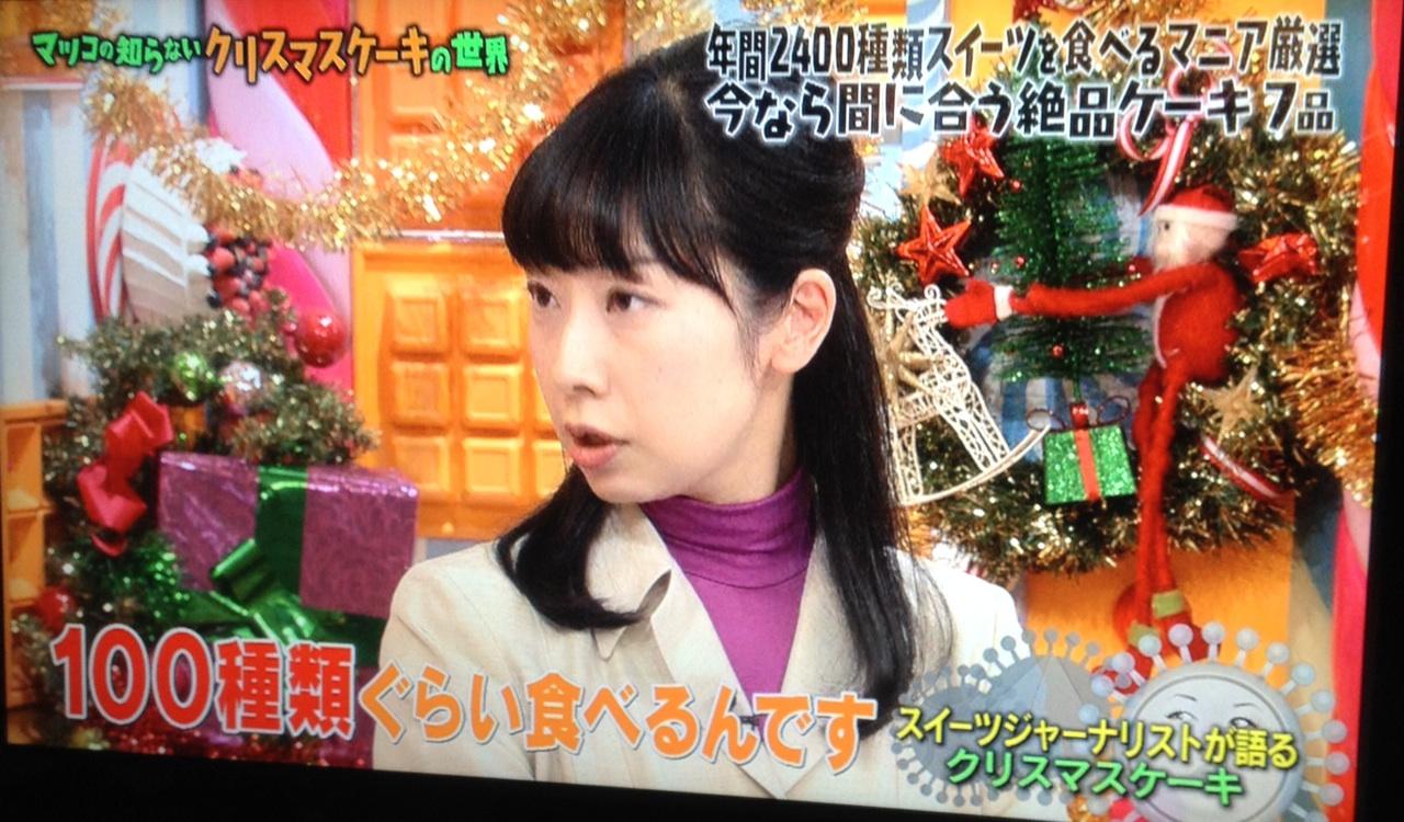 マツコデラックス×クリスマスケーキの世界×平岩理緒×ケーキ100種類食べる