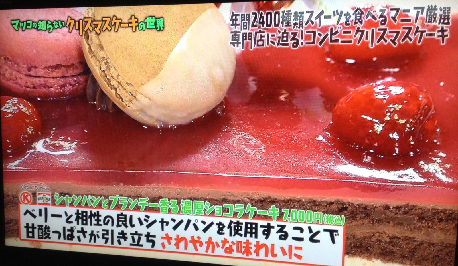 マツコデラックス×クリスマスケーキの世界×マツコの知らない世界×平岩理緒×濃厚ショコラケーキ×サークルKサンクス