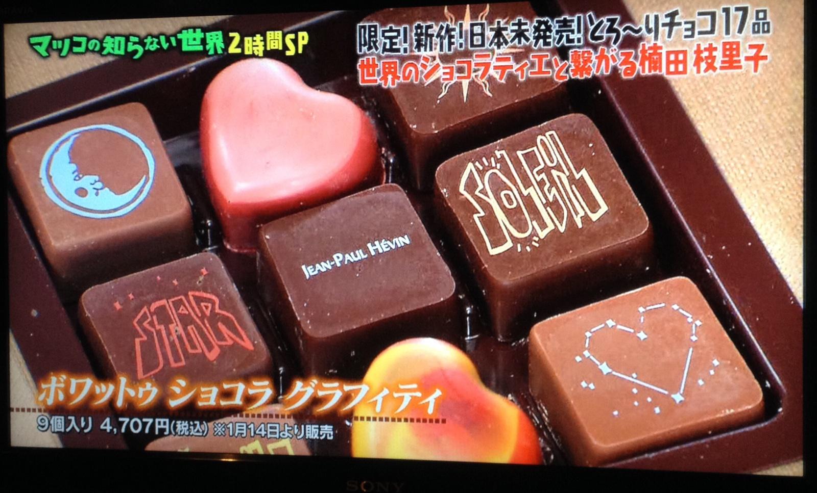 の ない マツコ 世界 チョコレート 知ら