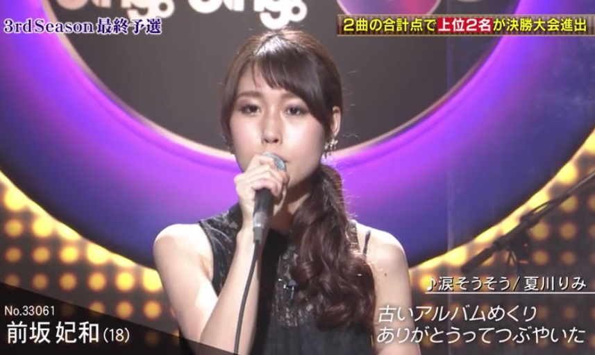 前坂妃和Sing!Sing!Sing!3rd Season歌王2016