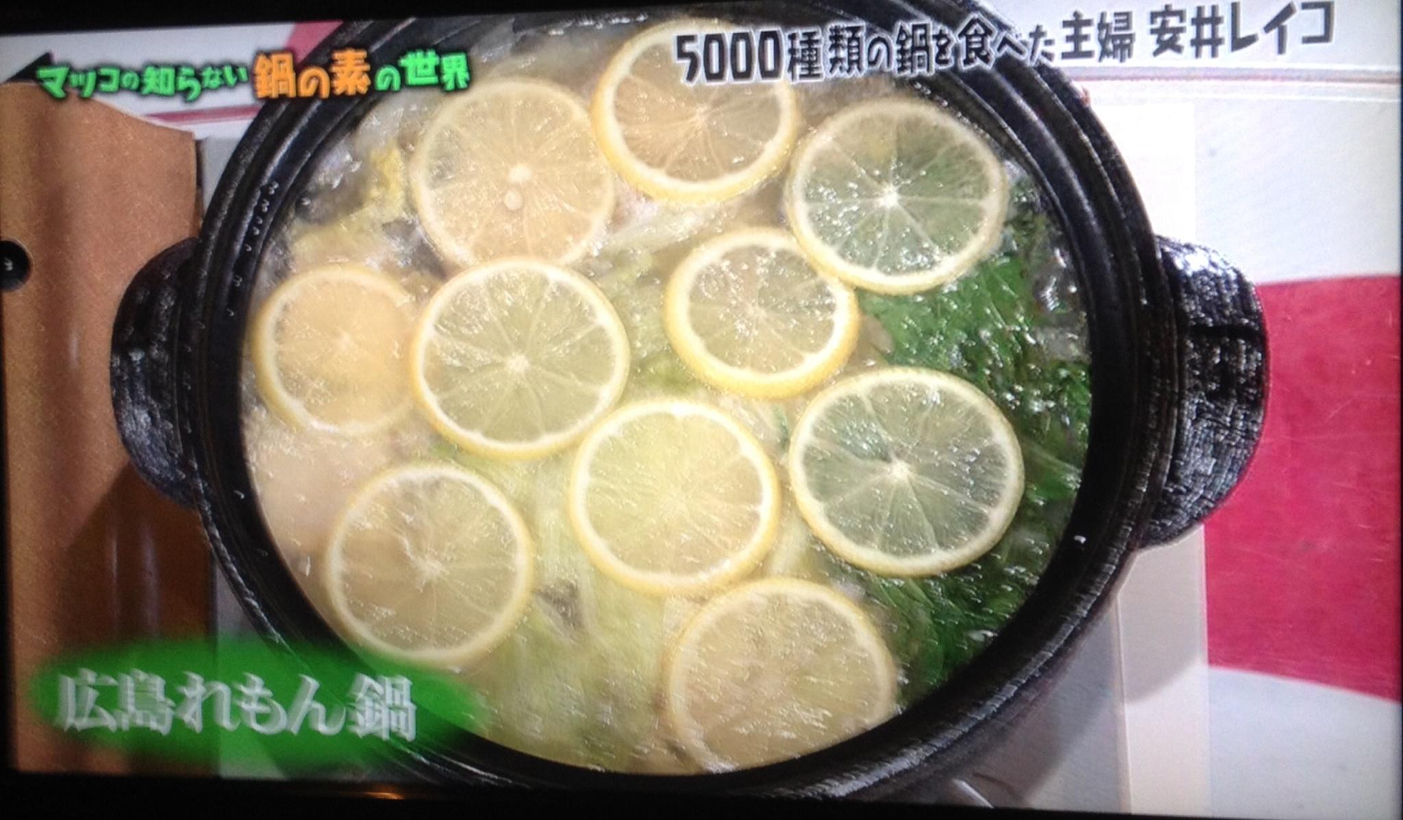 マツコデラックス鍋の素マツコの知らない世界広島レモン鍋0003