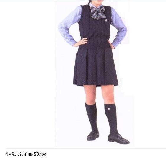 鍛冶野友美出身高校小松原女子高校制服