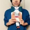 僕のヤバイ妻熊谷司役関口アナム