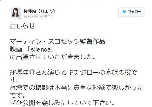 LISBON沈黙silenceマーティン・スコセッシ女優佐藤玲プロフィール