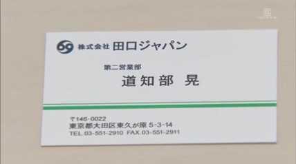 99.9 プロレス 田口ジャパン