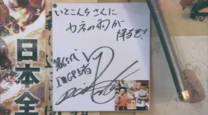 99.9プロレス 新日本プロレス オカダ・カズチカ IWGP カネの雨