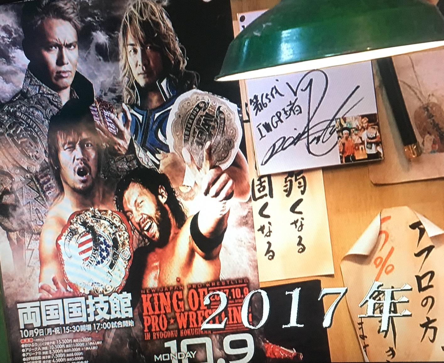 99.9プロレス 新日本プロレス ポスター
