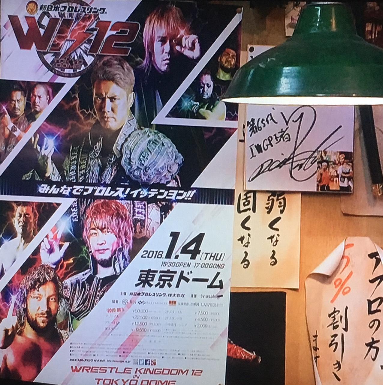 99.9プロレス 新日本プロレス 東京ドーム ポスター